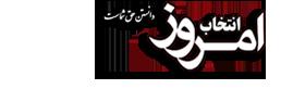 پایگاه خبری انتخاب امروز