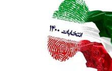 نتیجه انتخابات ششمین دوره شورای اسلامی شهرهای کوچصفهان، پیر بازار و سنگر