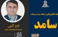 فرماندار رشت با حضور در مرکز سامد، پاسخگوی مشکلات مردمی می شود