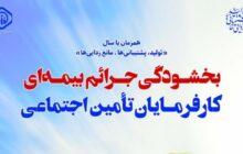فرصت ۱۰روزه تسویه بدهی کارفرمایان تامین اجتماعی گیلان