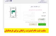 اینترنت رایگان برای معلمان گیلانی