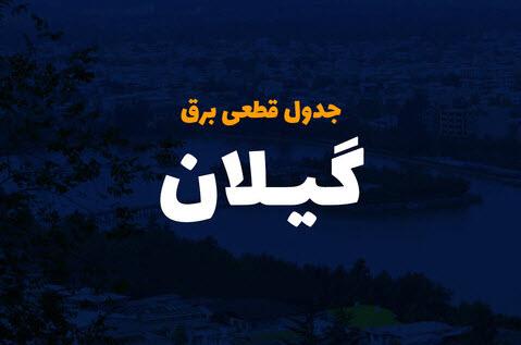 برنامه قطعی برق استان گیلان ۳ تا ۷ خرداد ۱۴۰۰ + لیست مناطق و دانلود جدول قطع برق