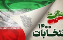 نتیجه انتخابات ششمین دوره شورای اسلامی شهر رشت