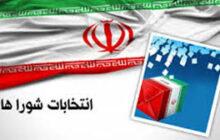 نتیجه انتخابات ششمین دوره شورای اسلامی شهرهای لولمان، لشت نشاء و خشکبیجار